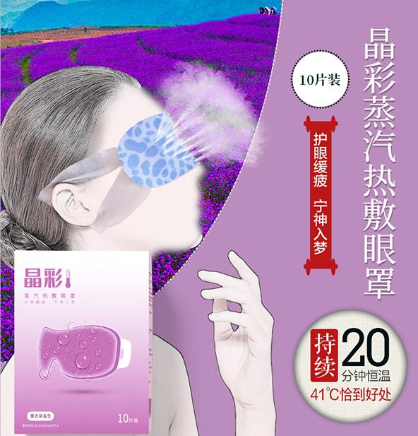 晶彩蒸汽热敷眼罩